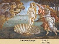 Фреска с рождением Венеры